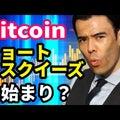 ビットコイン仮想通貨、ショートスクイーズの始まり? #仮想通貨