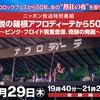 ニック・メイスンとユーミンのメッセージも!ニッポン放送アフロディーテ特番明日7/29夜生放送!の画像