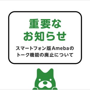 【重要なお知らせ】スマートフォン版Amebaのトーク機能の廃止についての画像