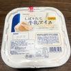 【シャトレーゼ】アレンジ無限大!しぼりたて牛乳アイス