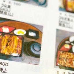 画像 うなぎの大和田⚡️ の記事より 4つ目