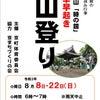 夏休み 権現山「時の鐘」山登りの画像