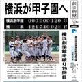3年ぶりの甲子園出場!