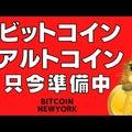 ドルが下がるとビットコイン上げて来るビットコイン・イー… #イーサリアム #eth