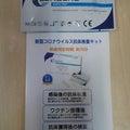 新しい 新型コロナウィルス感染症 抗体検査キットを 購入し 検査をした結果 !!!