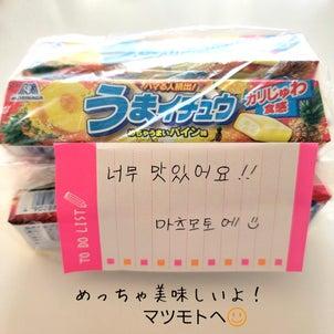 「日本の良さを届けたい」韓国人友に送ったアレコレの画像