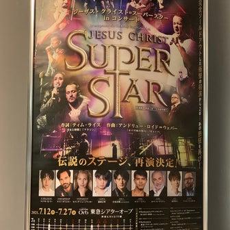 「ジーザス・クライスト=スーパースター in コンサート」7月19日ソワレ