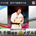 1489 - 柔道女子・新井千鶴さん 金メダル、「おうちで柔道観ながらディナー」