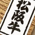 松阪牛 土用の丑の日