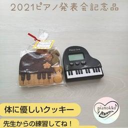 画像 久しぶりのピアノッコのつぶやきです。【神戸市北区ピアノ教室】 の記事より 2つ目