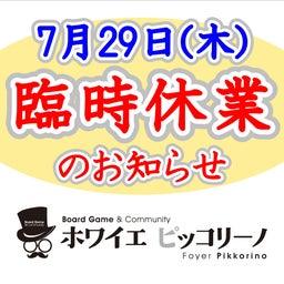 画像 【7/29(木)】臨時休業のお知らせ の記事より