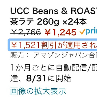 UCC beans&roasters 半額