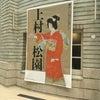 キモノ暮らし~上村松園前期の画像