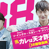 韓国ドラマ『元カレは天才詐欺師~38師機動隊~』を視聴しました~~の画像