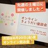 【活動報告】オンラインきょうだい座談会(2021.7.24 sat.開催)の画像