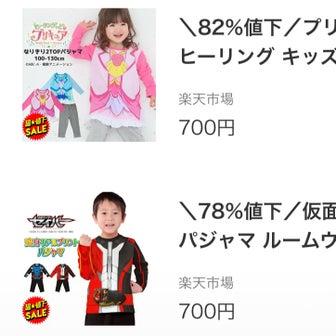 ◆◇光るパジャマ700円!!子どもが喜ぶ服がMAX90%オフ!!◇◆