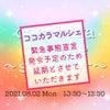 【開催延期】8/2 ココカラマルシェの画像