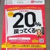 PayPay支払いでキャッシュバック~Total Body Produce甲府店・新宿~の画像