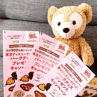 【懸賞情報】プリマハム〜合計900名様!パークグッズプレゼントキャンペーン〜