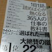 1日1話、読めば心が熱くなる365人の仕事の教科書②