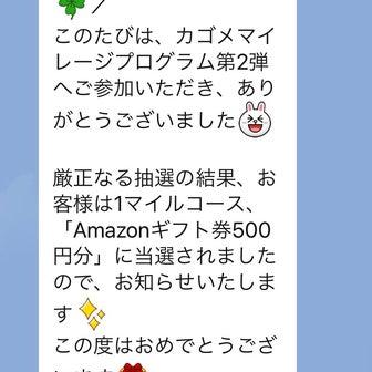 【当選No.32】アマギフ〜❤️