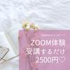 【女性限定】無料体験レッスン受講で2500円GET♡♡の画像