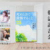 【第14弾】毎週金曜は朝活Live配信で朝活読書会