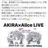 【AKIRA × Alice  LIVE 延期?!残念すぎる〜!だからこそ。】の画像