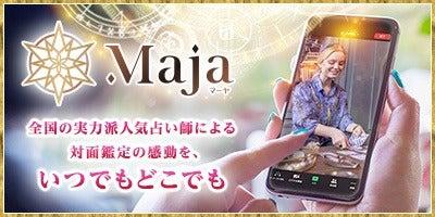 「リモートオンライン鑑定Maja」