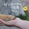 『ぱっぴーライフへの道VOL.5』神コマンド HAS千葉アニマル通信の画像