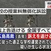 朝鮮学校敗訴確定!文科省に従わない朝鮮学校への授業料無償化除外は正しい判断!