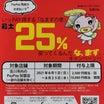 「吉川市×PayPay 」キャンペーン(^^)