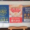 「青富士券/GoToイート食事券」7月31日まで。さらにGoToイート解説。の画像