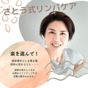10月10日は大阪・淡路サロンで魔法の小顔整顔術講座でマスクたるみを今のうちに改善!の画像