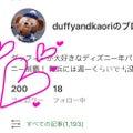 duffyandkaoriのブログ