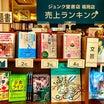 【ご感想】本のおかげで、臨時収入&モチベーションUP!