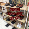 【PICCANTE POP UP STORE 開催のご案内】の画像