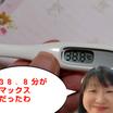 あれから~お見合いのお席の予約をしたり(^_^;)熱は38.8度が最高でした。