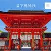 「京都で神前式ができるところを紹介してください」7月プロポーズ男子