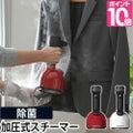 [沸騰ワード]衣類スチーマー「IGGI」お取り寄せ 除菌もできる高温スチーム 松丸亮吾