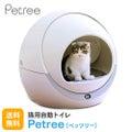 謎解き・松丸亮吾さん保護猫のリドちゃんに購入したスマート家電『沸騰ワード10』