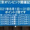 8月のお支払い1000円以上でポイント2倍キャンペーン