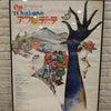 ニッポン放送のピンク・フロイド&箱根アフロディーテ特番最高でした!7/31はサタレジェで特集もの画像