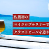 佐渡島初のマイクロブルワリーがまもなく誕生します!の画像