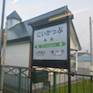 新冠駅 File342 JR北海道 日高本線