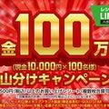 懸賞♠︎麦とホップを購入して現金1万円が当たる✨