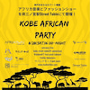 8/28 KOBE African  Partyの画像