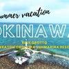 夏休み沖縄旅行!!青の洞窟シュノーケリング&シェラトン沖縄サンマリーナリゾートの画像