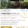 大阪住之江で炭酸泉・ぜい沢庭園露天が魅力!天然温泉スパスミノエ