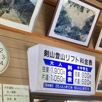 四国遠征②〜剣山山頂へ